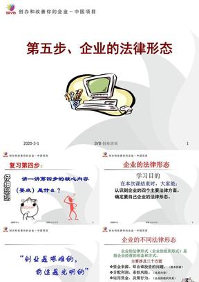 5、SYB创业培训第五步:确定企业性质.ppt