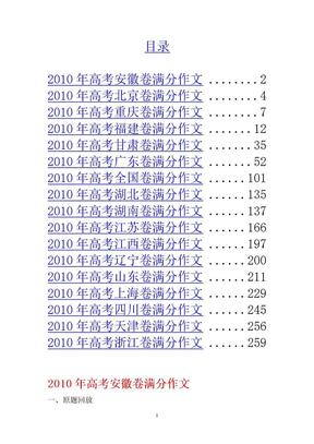 2010年全国高考满分作文全集(带目录方便).doc