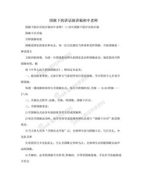 国旗下的讲话演讲稿初中老师.doc