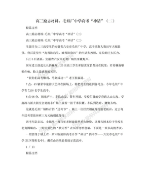"""高三励志材料:毛坦厂中学高考""""神话""""(二).doc"""
