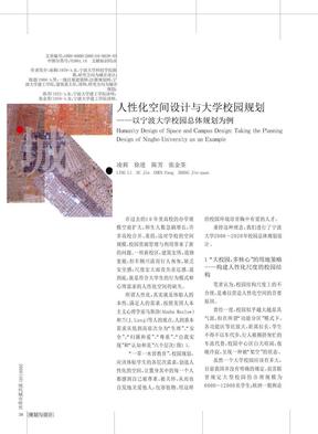 人性化空间设计与大学校园规划_以宁波大学校园总体规划为例.pdf