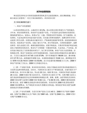 关于林业调研报告.docx