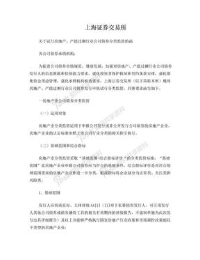 上海证券交易所关于试行房地产产能过剩行业公司债券分类监管的函.doc
