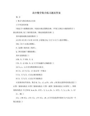 高中数学集合练习题及答案.doc