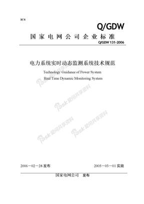 QGDW 131-2006 电力系统实时动态监测系统技术规范.doc