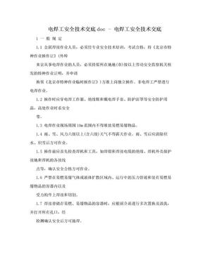 电焊工安全技术交底doc - 电焊工安全技术交底.doc