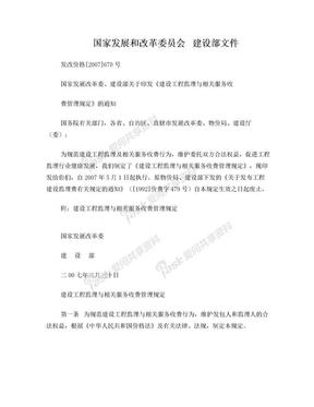 发改委建设部监理取费文件发改价格[2007]670号文_).doc