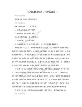 杭州某物业管理公司筹备计划书.doc