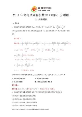 2011年高考试题解析数学 理科 分项版之专题02 简易逻辑.doc