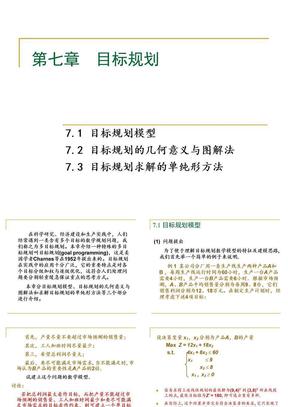 运筹学07-目标规划.ppt