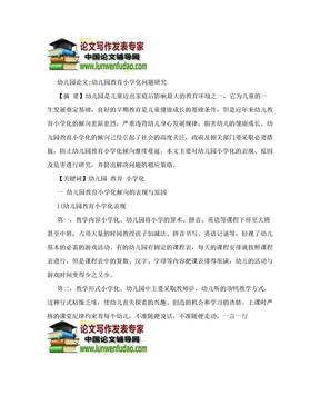 幼儿园论文:幼儿园教育小学化问题研究.doc