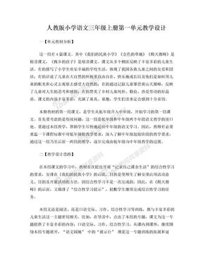 人教版小学语文三年级上册第一单元主题单元备课.doc