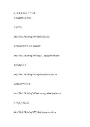 41本学英语电子书下载.doc
