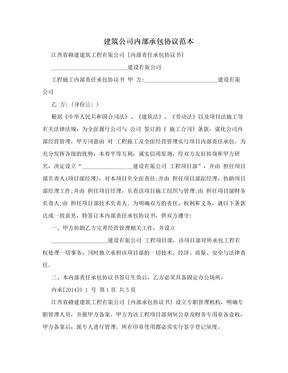 建筑公司内部承包协议范本.doc