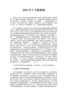 2009年十大假新闻.doc