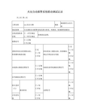 火灾自动报警系统调试记录.doc