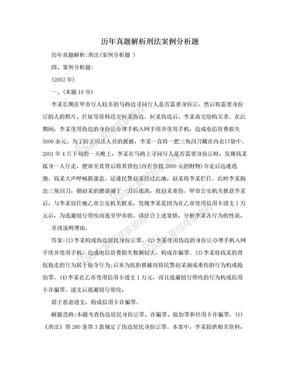 历年真题解析刑法案例分析题.doc