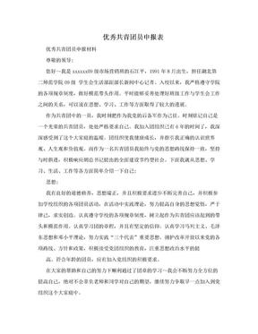 优秀共青团员申报表 .doc