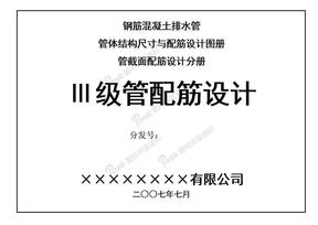 钢筋混凝土排水管三级管配筋设计图册.doc