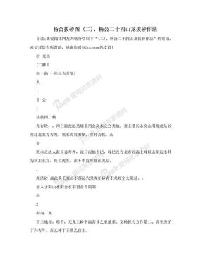 杨公拔砂图 (二)、杨公二十四山龙拔砂作法.doc