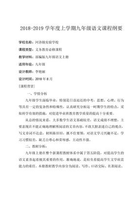 九年级语文上册课程纲要.doc