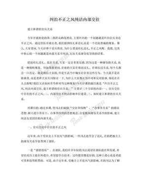 尊干爱兵教育.doc