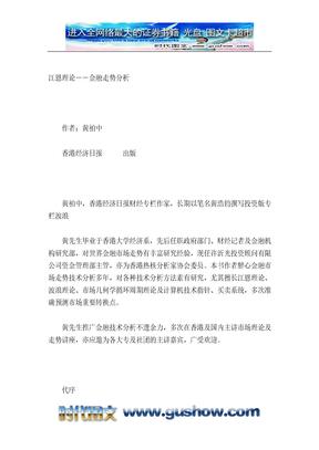 (+好资料)081江恩理论+金融走势分析.doc