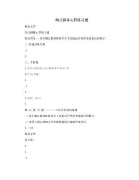幼儿园珠心算练习题.doc