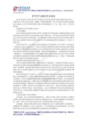 现代艺术设计论文:符号学与现代艺术设计.doc