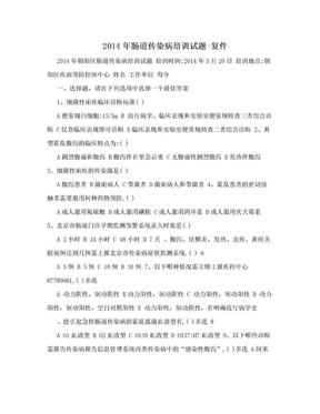 2014年肠道传染病培训试题-复件.doc