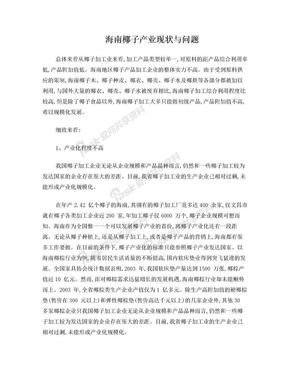 椰子产业介绍.doc
