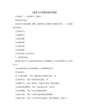 [业务]小学修改病句教案.doc