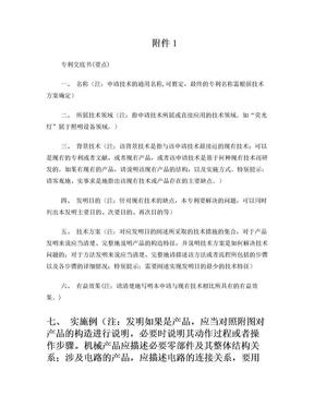 如何撰写专利交底书.doc