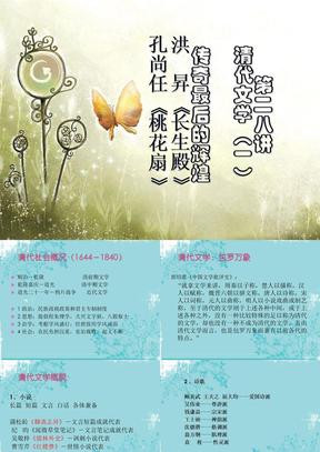 28清代文学1·长生殿桃花扇.ppt