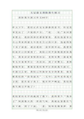 2019年五年级记叙文-消防逃生演习作文400字.docx