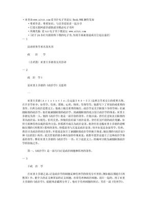 政治学 亚里士多德 著 吴寿彭 译.doc