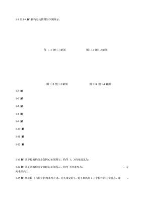 机械设计基础第五版课后答案(杨可桢_程光蕴_李仲生版).doc