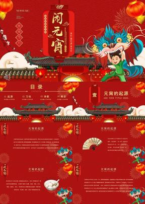 中国元宵节ppt模板