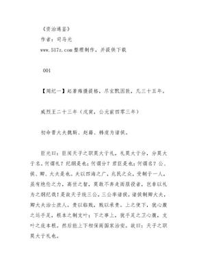 资治通鉴(精心整理word版).doc