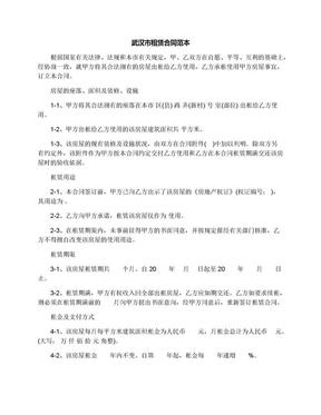 武汉市租赁合同范本.docx