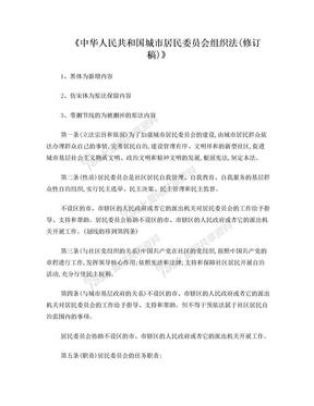 中华人民共和国城市居民委员会组织法(修订稿).doc