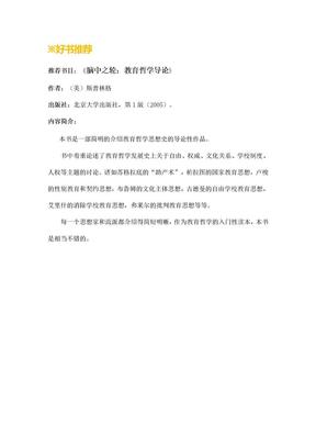 脑中之轮:教育哲学导论-(美)斯普林格(著)-中文-图书资讯.doc