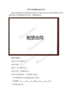 租赁合同精简版_租赁合同.docx