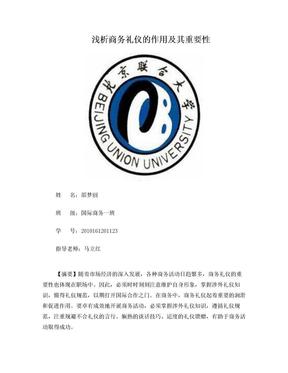 商务礼仪的作用及重要性.doc