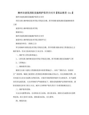 柳州市建筑消防设施维护保养合同书【精品推荐-doc】.doc
