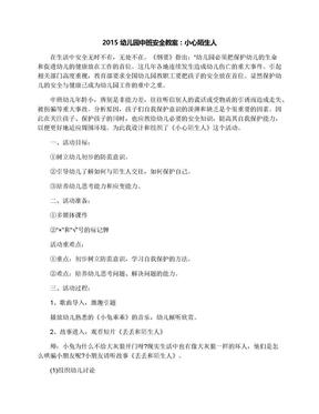 2015幼儿园中班安全教案:小心陌生人.docx