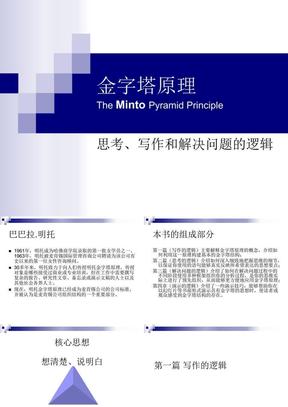 金字塔原理:思考、写作和解决问题的逻辑.ppt