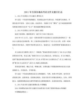 2011年全国各地高考语文作文题目汇总.doc