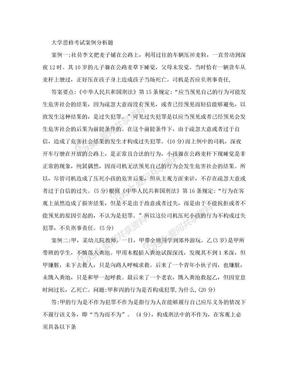 上海海事大学大一思修案例分析题大全!.doc