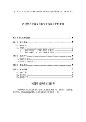 西软酒店管理系统帐务审核系统使用手册.doc